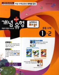 중등 수학 1-2(실력향상 파워)(2014)(개념 플러스 유형)