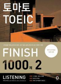 토마토 TOEIC Finish 1000제. 2: Listening