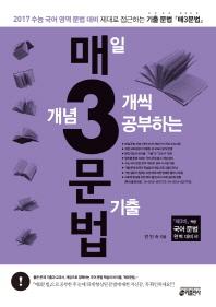 매일 개념 3개씩 공부하는 문법 기출(2017)(매3문법)
