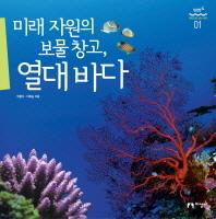 미래 자원의 보물창고 열대바다(과학으로 보는 바다 1)(양장본 HardCover)