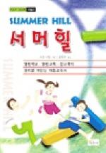 서머힐(어린이 참교육 지침서)