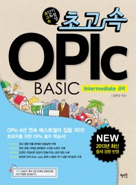 OPIc BASIC: Intermediate 공략(2013)