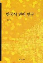 한국어 연어 연구