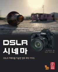 DSLR 시네마