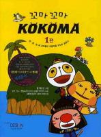 꼬마꼬마 Kokoma. 1