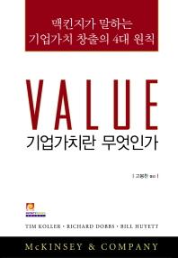 기업가치란 무엇인가(양장본 HardCover)