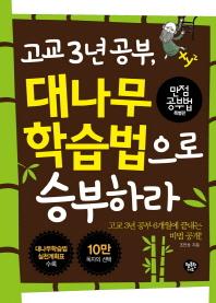 고교 3년 공부 대나무학습법으로 승부하라