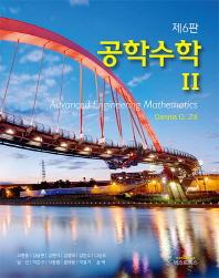 공학수학. 2(6판)