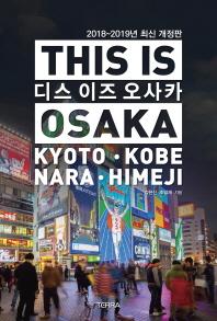 디스 이즈 오사카(This is Osaka)(2018-2019년)(디스 이즈 시리즈)