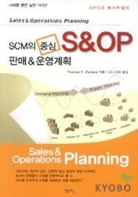 SCM의 중심 S&OP 판매&운영계획