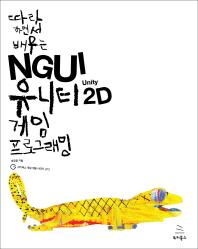 NGUI 유니티 2D 게임 프로그래밍(따라 하면서 배우는)(위키북스 게임 개발 시리즈 12)