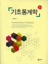 기초통계학(2판)