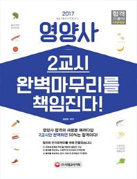 영양사 2교시 완벽마무리를 책임진다!(2017)