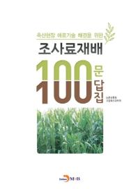 조사료재배 100문 100답집(축산현장 애로기술 해결을 위한)