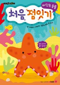처음 점잇기: 바닷속 동물(메가두뇌력 플러스)