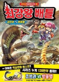 최강왕 배틀: 코브라 vs 방울뱀(과학도감학습만화 시리즈 9)