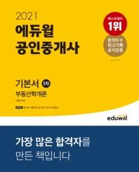 부동산학개론 기본서(공인중개사 1차)(2021)(에듀윌)