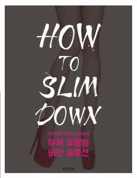 하체 유형별 비만 솔루션(How to Slim Down)