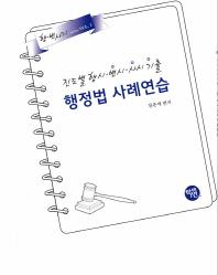 행정법 사례연습(진도별 행시, 변시, 사시 기출)(변사기 series 7)