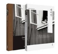 데미안(한글판+영문판)(더클래식 세계문학 컬렉션 10)(전2권)