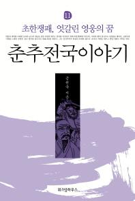 춘추전국이야기. 11: 초한쟁패, 엇갈린 영웅의 꿈