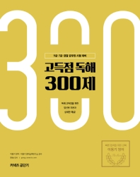 고득점 독해 300제(2019)