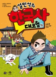 설민석의 한국사 대모험. 15