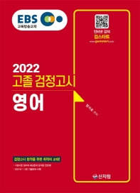 EBS 고졸 검정고시 영어(2022)