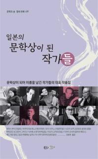 일본의 문학상이 된 작가들(문학의 숲 13)