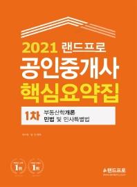 공인중개사 1차 핵심요약집(2021)(랜드프로)