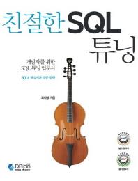 친절한 SQL 튜닝(개발자를 위한 SQL 튜닝 입문서)