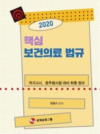 보건의료 법규(2020)(핵심)