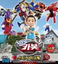 헬로 카봇 시즌8: 스티커 미니북