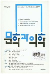 문학과의학(Vol.08)