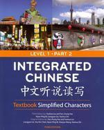Integrated Chinese Level 1 Simplified Characters, 3/e