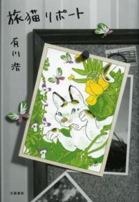 [해외]旅猫リポ-ト