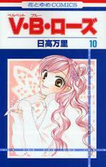 V.B.ロ-ズ 10* V.B.로즈. 10