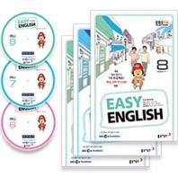 Easy English 초급 영어회화 +방송CD(6.7.8월)(2017)(EBS FM 라디오)(CD3장포함)(전3권)