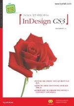 INDESIGN CS3(인디자인 CS3)(OK OK OK 알찬 예제로 배우는)(CD1장포함)