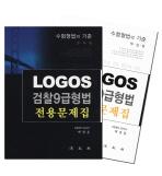 LOGOS 검찰 9급 전용문제집 세트(전2권)