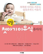 명품 첫아기 이유식 유아식