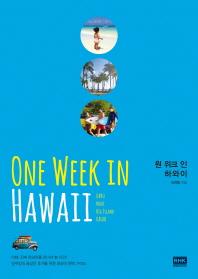 원 위크 인 하와이(One Week in Hawaii)(휴대용하와이맵북&쿠폰북 포함)