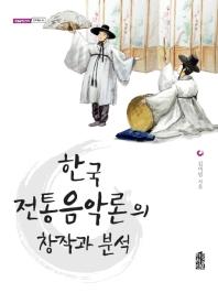 한국 전통음악론의 창작과 분석(내일을여는지식 문화예술 46)
