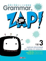 Grammar Zap(그래머 잽) 기본. 3