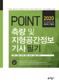 측량 및 지형공간정보기사 필기(2020)(POINT)