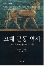 고대 근동 역사(마르크)(양장본 HardCover)