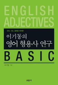 영어 형용사 연구 Basic(이기동의)