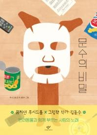문수의 비밀(창비 노랫말 그림책)(양장본 HardCover)