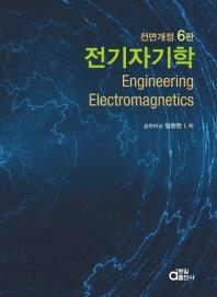 전기자기학
