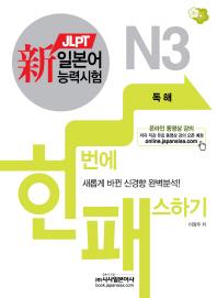 일본어능력시험 한 번에 패스하기: N3 독해(신)